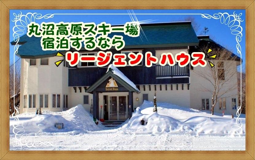 丸沼高原スキー場 リージェントハウス 宿泊 ホテル ペンション おすすめ