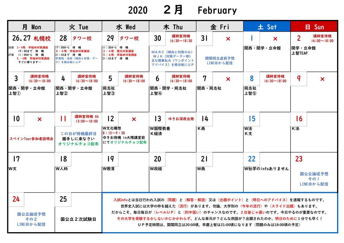 ゆきお今どこカレンダー2020年2月