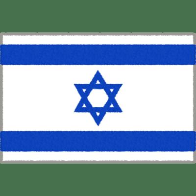 02:10イスラエル