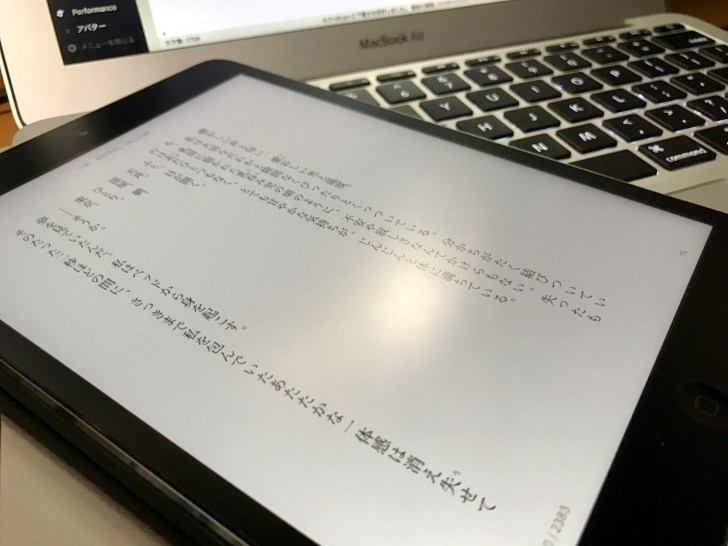 iPadminiでKindle「君の名は」2
