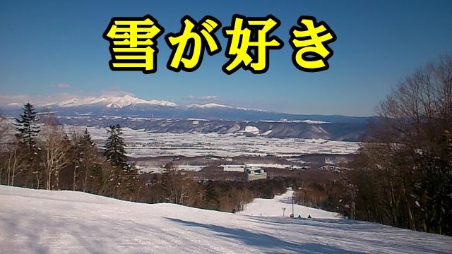 富良野スキー2日目、積雪?~2016/17北海道スキー初滑り編~