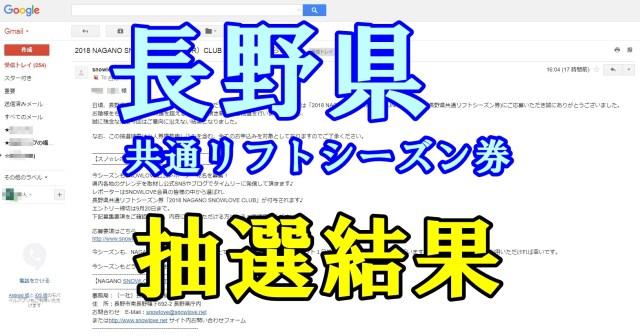 長野県共通リフトシーズン券。抽選結果!公式レポーターは継続募集中