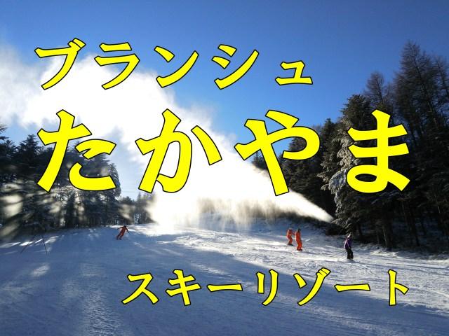 ブランシュたかやまスキーリゾート。コース&口コミ。スキーヤー天国