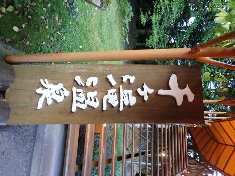 軽井沢千ヶ滝温泉~割引、口コミ、軽井沢日帰り温泉マップ~