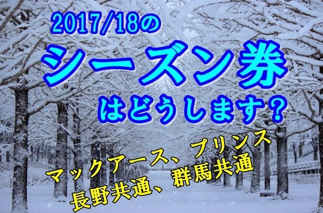 2018シーズン券選び☆マックアース、長野県共通、白馬村、群馬P