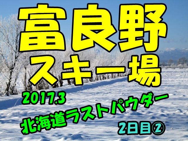 富良野スキー場プレミアムパウダースノー実質無料旅【滑走2日目②】