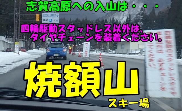 志賀高原焼額山スキー場。山の前は関所が。四輪スタッドレス以外禁止