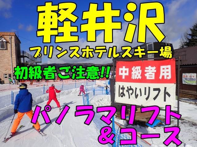 軽井沢プリンス。初級者ご用心のパノラマリフト。スキー場口コミ情報