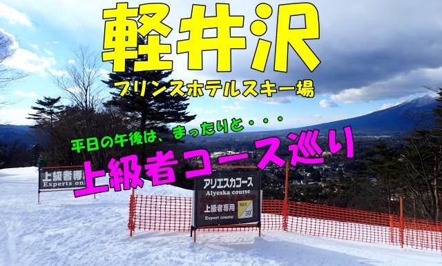 軽井沢スキー場。1月の平日午後は連休明けで混雑なし。上級コースへ