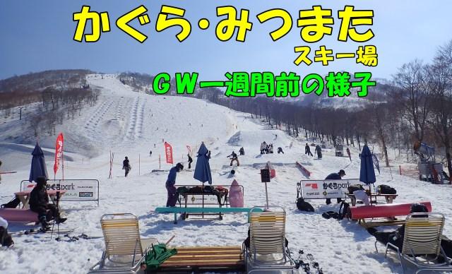 かぐら・みつまたスキー場。GW1週前。今年の春は融雪が早く5月が心配です。。。