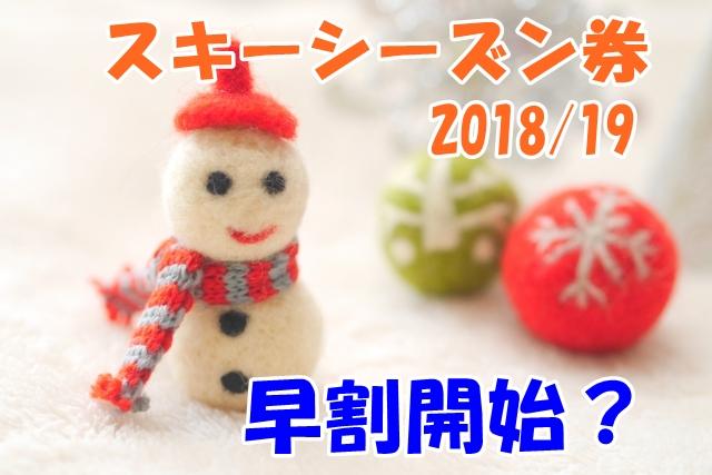 スキーシーズン券2018/2019☆早割など既に販売開始しているのは?
