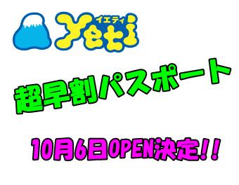 スノータウン☆イエティ。超早割パスポート!10月6日OPEN決定