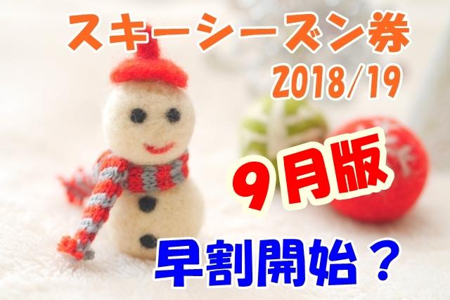 スキースノボ。シーズン券2018/2019☆まだ早割も【9月版】