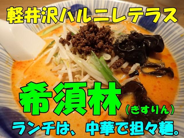 希須林(きすりん)軽井沢ハルニレテラスのランチは、中華で担々麺☆