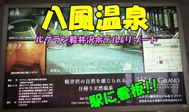八風温泉(南軽井沢日帰り立ち寄り湯)ルグラン軽井沢ホテルリゾート