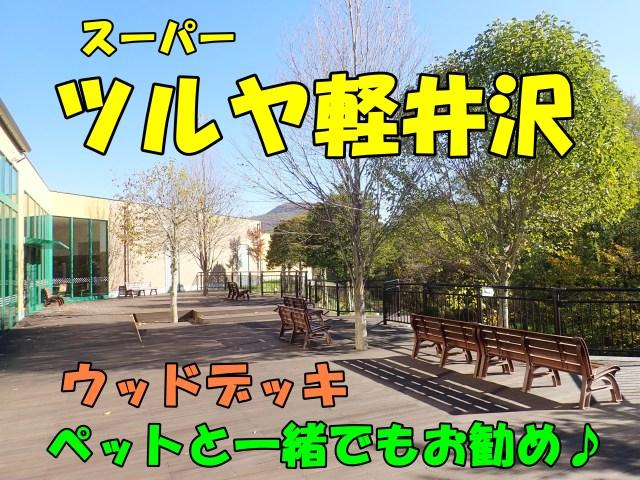 ツルヤ軽井沢。ペットと一緒でもお勧め♪(スーパーTSURUYA)