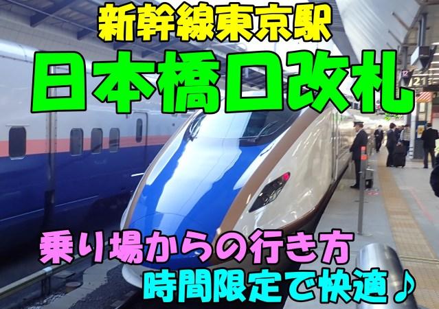 東京駅の日本橋口新幹線改札。乗り場からの行き方。時間限定で快適