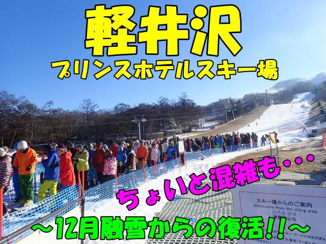 軽井沢プリンススキー場口コミ。12月融雪からの復活!!混雑も・・