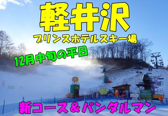 軽井沢スキー場口コミ。12月中旬の平日。新コースにパンダルマンも