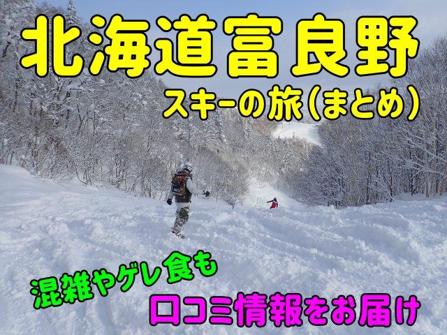 北海道富良野スキー総まとめ♪混雑やゲレ食、口コミ情報をお届けです