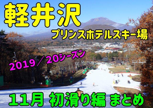 軽井沢プリンスホテルスキー場「11月初滑り編まとめ」2019/20シーズン