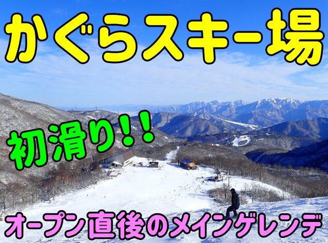 かぐらスキー場。初滑りから一高稼働!最高の滑り出し⛄