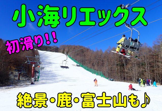 小海リエックス・スキーバレー💛滑走以外も楽しく。絶景・鹿・富士山♪
