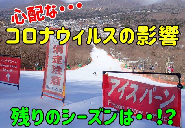 スキー場、心配すぎるコロナウィルスさんの影響…。残りのシーズンどうなるの!?