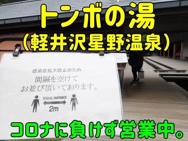 『トンボの湯』コロナウィルス対策もしっかりと(軽井沢星野温泉♨)