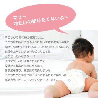ローションウォーマーで人肌温度!赤ちゃんもママ気持ちが良いよって
