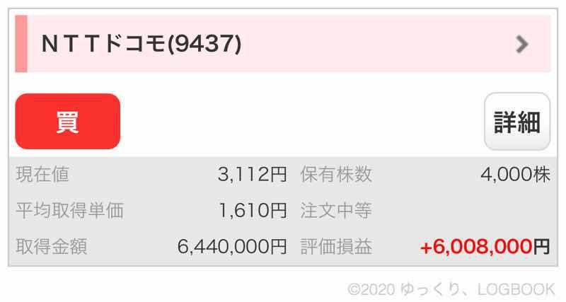 NTT ドコモ 早期リタイヤ