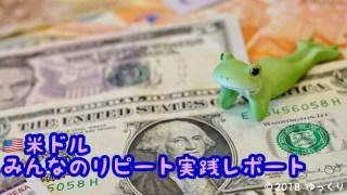 みんなのリピート米ドル/円【USD/JPY】買い