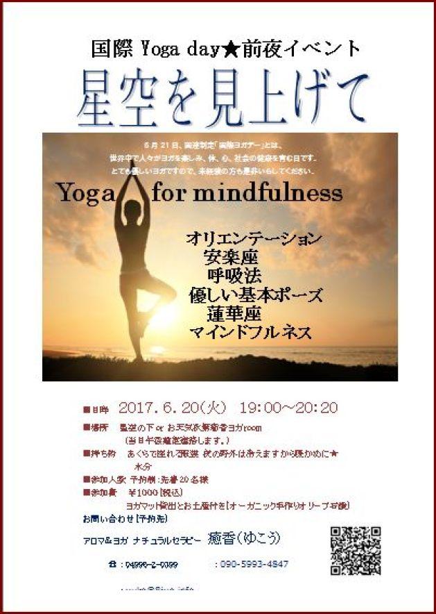 国際yoga星空