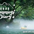カンムギ日記〜2019夏/9月編〜