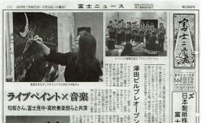 2019-12-24富士ニュース (2)