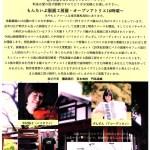 中村裕子&ずんずん&門馬達雄 「秋の農園コンサート@みやもとファーム」