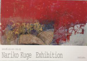 銀座うしお画廊「久下奈利子展」でミニコンサートです