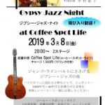 3月8日(金)はGypsy Jazz Night