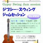 ジプシー・スィング・ジャムセッションin横浜 でミニライブ第二弾です