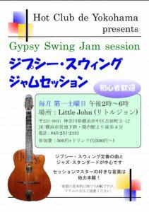 ジプシー・スィング・ジャムセッションin横浜 でミニライブです