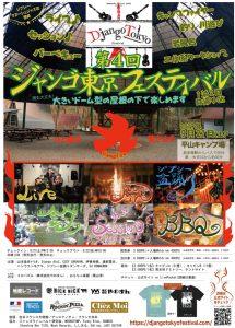 Django Tokyo Festival