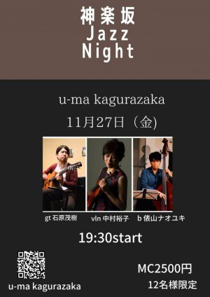 神楽坂Jazz Night