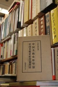 中国美術史彫塑篇 大村西崖
