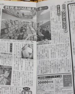 『日刊ゲンダイ』本屋はワンダーランドだ!