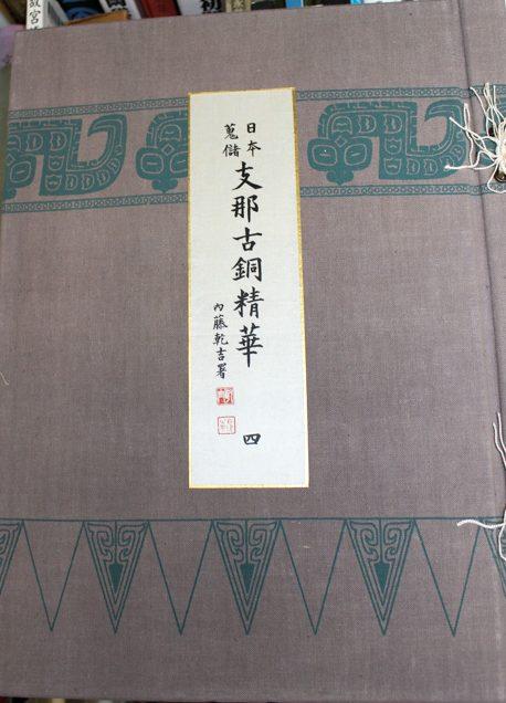 日本蒐儲支那古銅精華