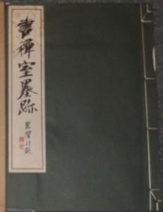書禅室墨跡 江川碧潭