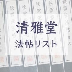 清雅堂法帖リスト