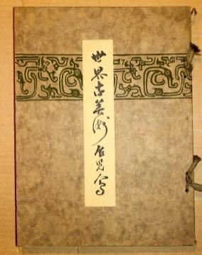 世界古美術展覧会