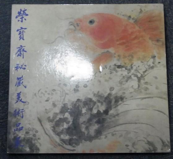 栄寶斎秘蔵美術品展