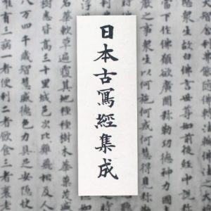 日本古写経集成リスト